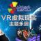 欢乐码头VR主题公园