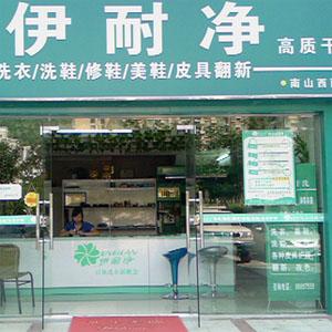 广州伊耐净干洗