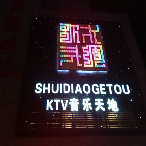 水调歌头KTV