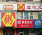 宏状元粥店