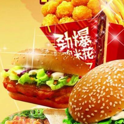 麦当劳西式快餐