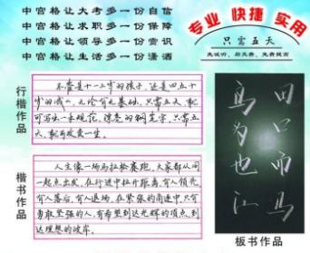 中宫格练字