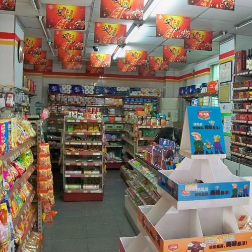 左右间超市
